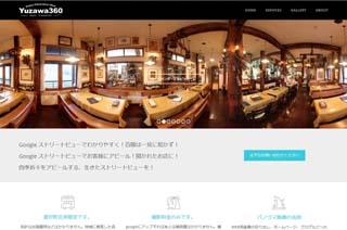 yuzawa360 HOME